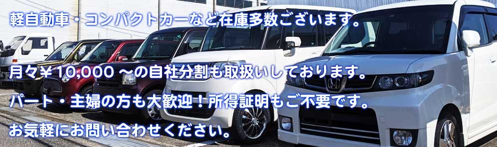 格安中古車 自社ローンのミナトオートサービス金沢